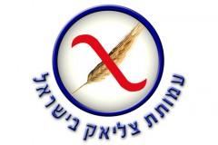עמותת צליאק בישראל