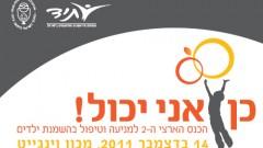 """הכנס הארצי """"כן אני יכול 2"""" למניעה וטיפול בהשמנה בקרב ילדים ובני נוער בישראל."""