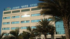 מרכז רפואי העמק (מקור: ויקיפדיה)