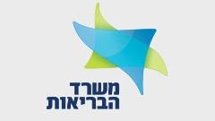 משרד הבריאות - לוגו