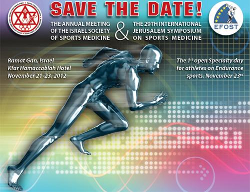 קול קורא לקראת הכנס השנתי ה-29 של החברה לרפואת ספורט