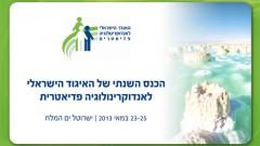 הכנס השנתי של האיגוד הישראלי לאנדוקרינולוגיה פדיאטרית