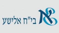 """בי""""ח אלישע (לוגו)"""