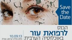 הכנס לרפואת עור באוכלוסיה הערבית 2013
