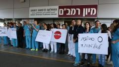 """הפגנת צוות רפואי ברמב""""ם נגד אלימות מטופלים (צילום: פיוטר פליטר / רמב""""ם)"""