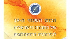 Save-the-date-Annual-Meeting-Israel-Society-for-Dermatologic-Surgery