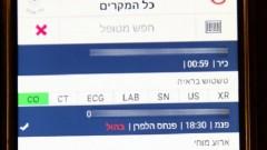 """צילום מסך מתוך האפליקציה החדשה לרופאי המיון במרכז הרפואי """"איכילוב"""" (צילום: """"איכילוב"""")"""