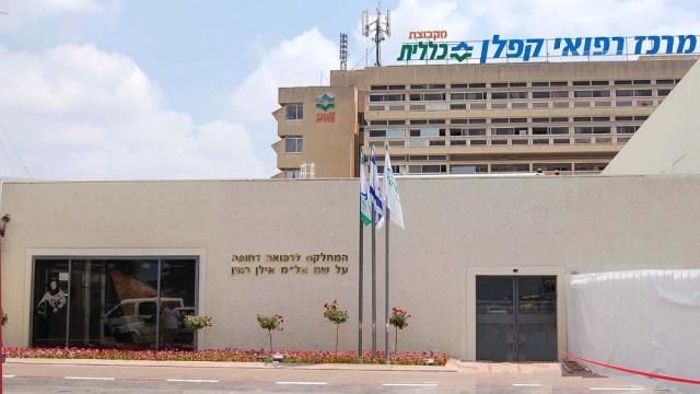 """המרכז הרפואי """"קפלן"""" ברחובות (צילום: """"קפלן"""")"""
