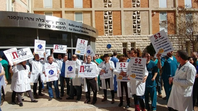 """הפגנת מחאה על פיטורי סגל הוראה בפקולטה לרפואת שיניים ב""""הדסה"""" (צילום: פרטי)"""