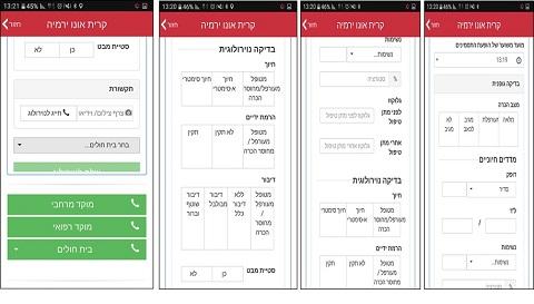 המאפיין (פיצר) החדש לטיפול באירוע מוחי באפליקציית הצוותים של מגן דוד אדום